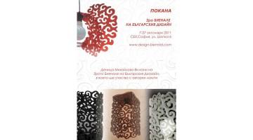 Второ Биенале на Българския Дизайн